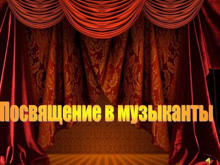 сценки на посвещение на фоптепиано значок меню Перевод