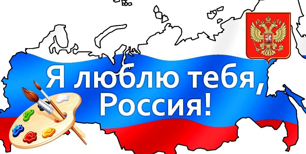 я люблю россию в картинках
